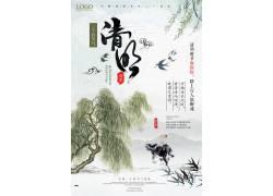 中国风清明节海报模板 (54)