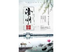 中国风清明节海报模板 (13)