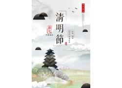 中国风清明节海报模板 (14)