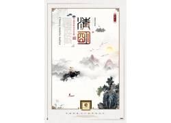 中国风清明节海报模板 (16)