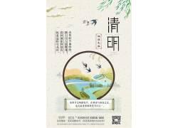 中国风清明节海报模板 (18)