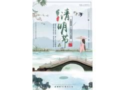 中国风清明节海报模板 (19)