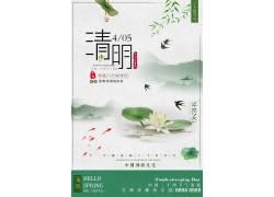 中国风清明节海报模板 (23)