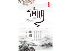 中国风清明节海报模板 (56)