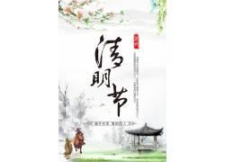 中国风清明节海报模板 (57)