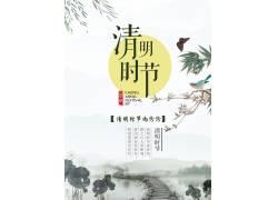 中国风清明节海报模板 (61)