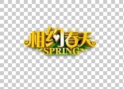相约春天商场活动字体设计