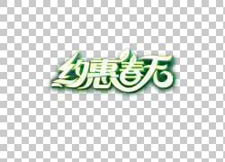 约惠春天活动字体png素材