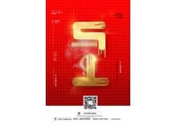 红色五一劳动节大气海报
