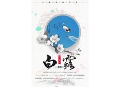 水墨中国风二十四节气白露海报
