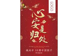 红色中式地产海报