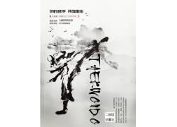 中国风武术海报