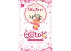 母亲节海报模板 (101)