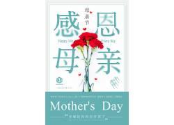 母亲节海报模板 (109)