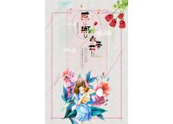 母亲节海报模板 (11)