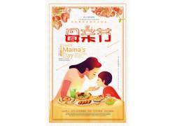 母亲节海报模板 (113)