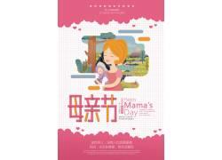 母亲节海报模板 (114)