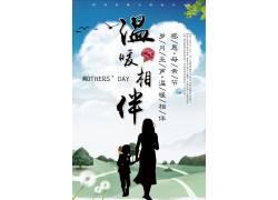 母亲节海报模板 (12)