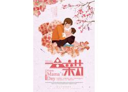 母亲节海报模板 (122)