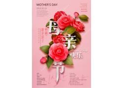 母亲节海报模板 (127)