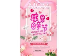 母亲节海报模板 (131)