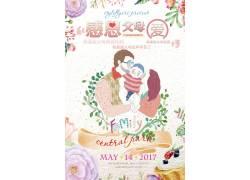 母亲节海报模板 (142)