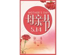 母亲节海报模板 (153)