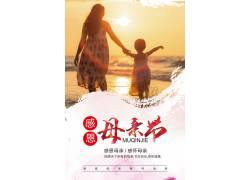 母亲节海报模板 (31)