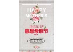 母亲节海报模板 (52)