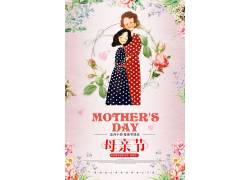 母亲节海报模板 (66)