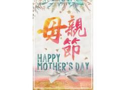 母亲节海报模板 (69)