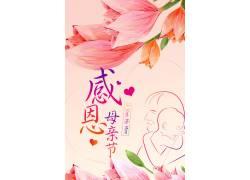 母亲节海报模板 (78)