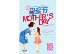 母亲节海报模板 (80)