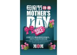 母亲节特惠促销广告
