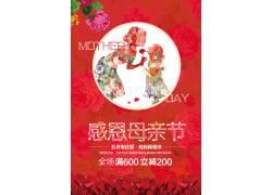 母亲节海报模板下载