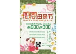 母亲节活动促销海报 (36)