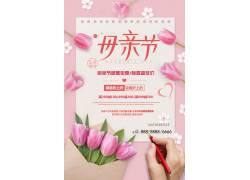母亲节活动促销海报 (37)