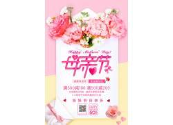 母亲节活动促销海报 (38)