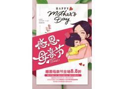母亲节活动促销海报 (39)