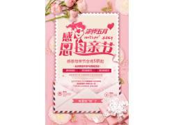 母亲节活动促销海报 (40)