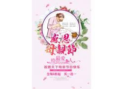 母亲节活动促销海报 (42)