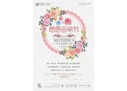 母亲节活动促销海报 (43)