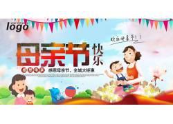母亲节横版广告设计 (41)