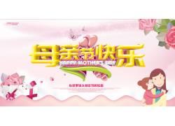 母亲节横版广告设计 (42)