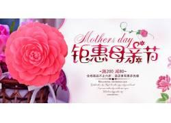母亲节横版广告设计 (43)