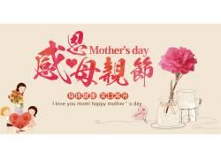 母亲节横版广告设计 (46)