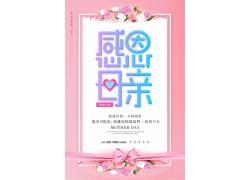 小清新母亲节海报 (1)