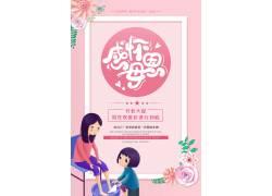 小清新母亲节海报 (10)