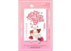 小清新母亲节海报 (11)