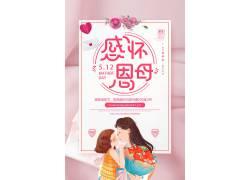 小清新母亲节海报 (13)
